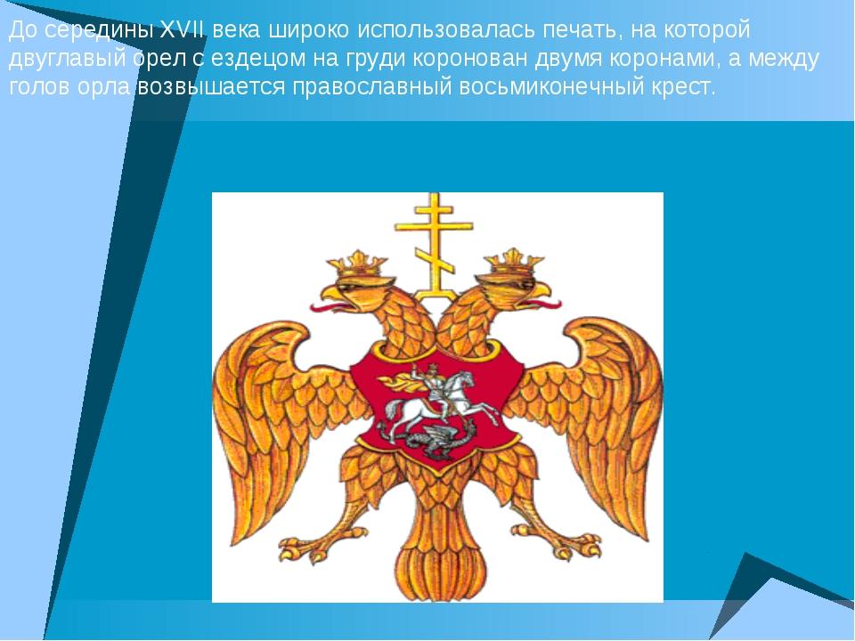 До середины XVII века широко использовалась печать, на которой двуглавый орел...