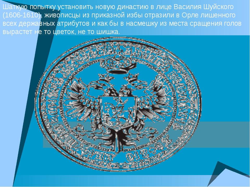 Шаткую попытку установить новую династию в лице Василия Шуйского (1606-1610),...