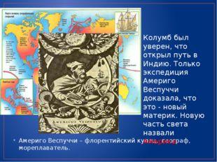Америго Веспуччи – флорентийский купец, географ, мореплаватель. Колумб был ув