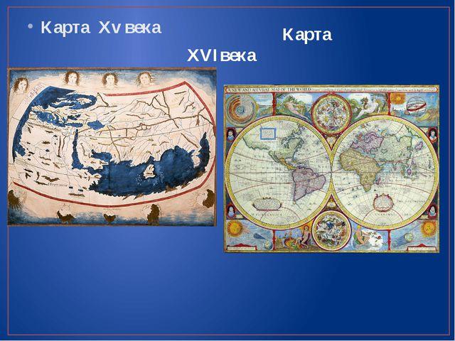 Карта Xv века Карта XVIвека