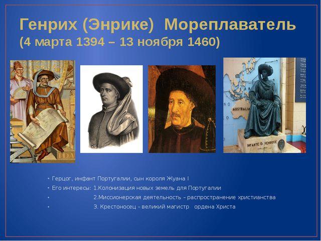 Генрих (Энрике) Мореплаватель (4 марта 1394 – 13 ноября 1460) Герцог, инфант...