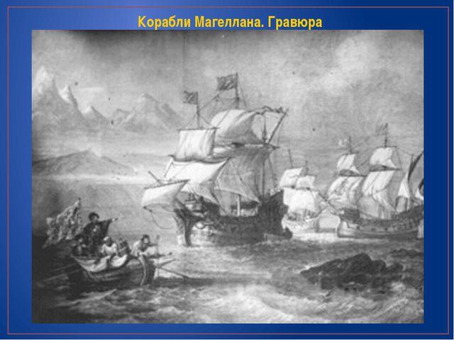 Корабли Магеллана. Гравюра