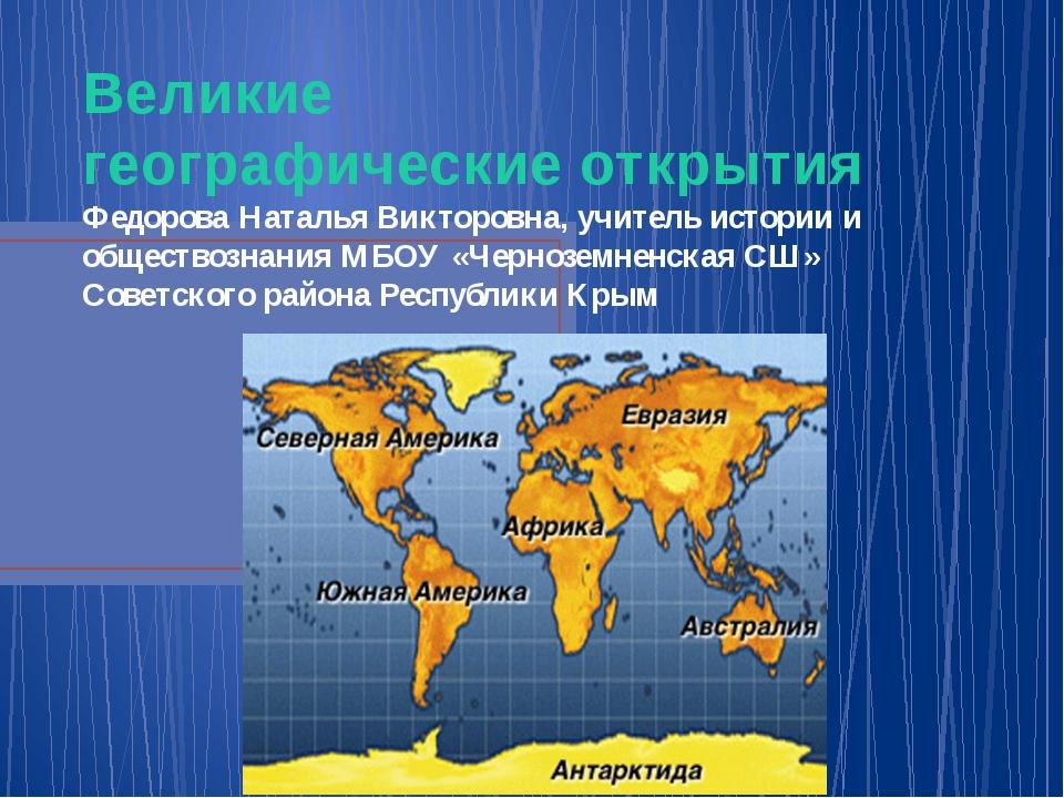 Великие географические открытия Федорова Наталья Викторовна, учитель истории...