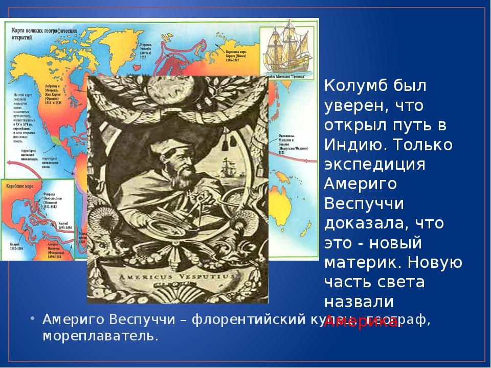Америго Веспуччи – флорентийский купец, географ, мореплаватель. Колумб был ув...