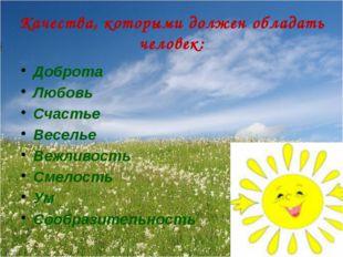 Качества, которыми должен обладать человек: Доброта Любовь Счастье Весель