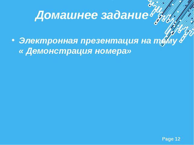 Домашнее задание Электронная презентация на тему « Демонстрация номера» Power...