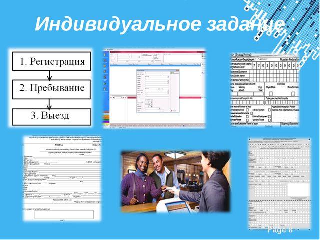 Индивидуальное задание Powerpoint Templates Page *