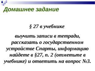 Домашнее задание § 27 в учебнике выучить записи в тетради, рассказать о госуд