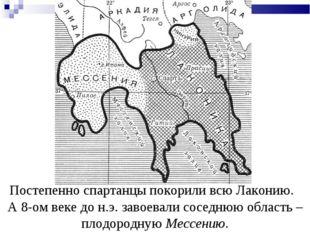 Постепенно спартанцы покорили всю Лаконию. А 8-ом веке до н.э. завоевали сосе