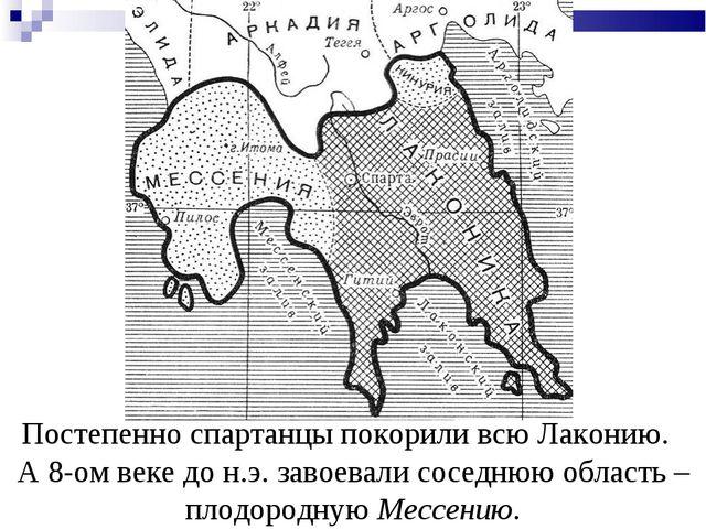 Постепенно спартанцы покорили всю Лаконию. А 8-ом веке до н.э. завоевали сосе...