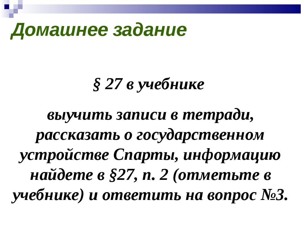 Домашнее задание § 27 в учебнике выучить записи в тетради, рассказать о госуд...