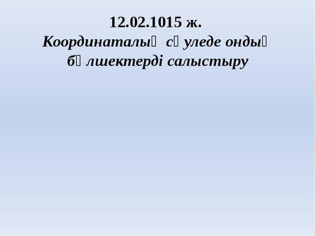 12.02.1015 ж. Координаталық сәуледе ондық бөлшектерді салыстыру