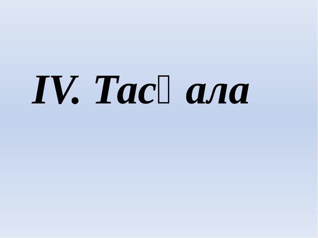IV. Тасқала