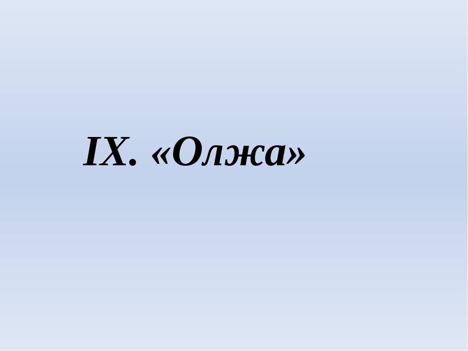 IX. «Олжа»