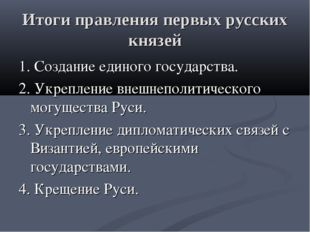 Итоги правления первых русских князей 1. Создание единого государства. 2. Укр