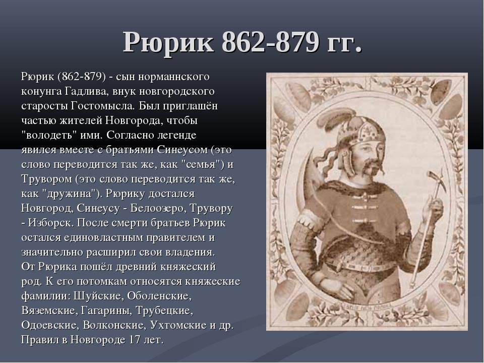 Рюрик 862-879 гг. Рюрик (862-879) - сын норманнского конунга Гадлива, внук но...