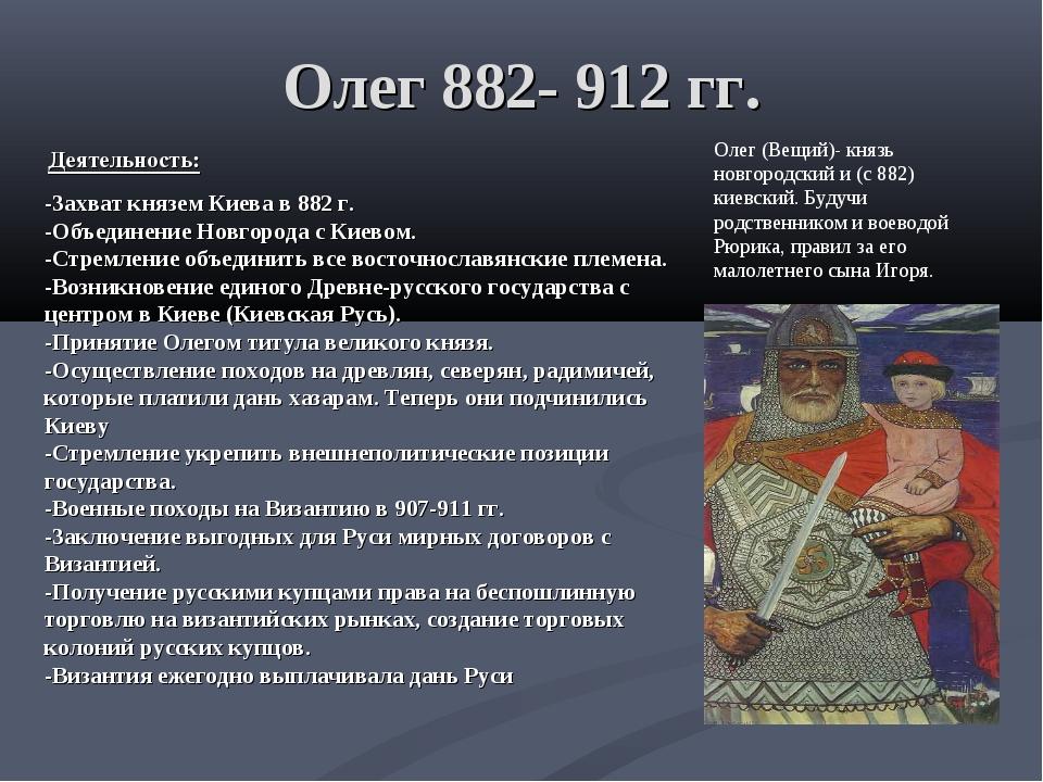 Олег 882- 912 гг. Деятельность: Олег (Вещий)- князь новгородский и (с 882) ки...