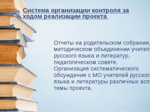 Система организации контроля за ходом реализации проекта Отчеты на родительск