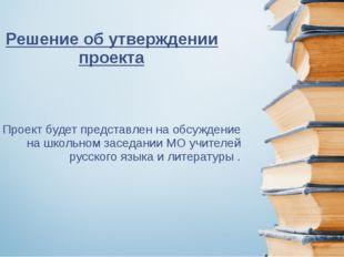Проект будет представлен на обсуждение на школьном заседании МО учителей русс