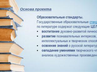 Основа проекта Образовательные стандарты. Государственные образовательные ста