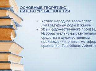 ОСНОВНЫЕ ТЕОРЕТИКО-ЛИТЕРАТУРНЫЕ ПОНЯТИЯ Устное народное творчество. Литератур