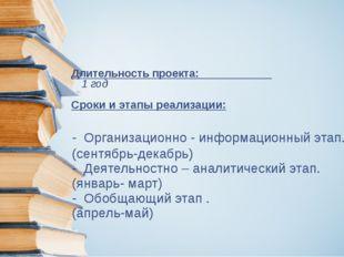 Длительность проекта: 1 год Сроки и этапы реализации: - Организационно