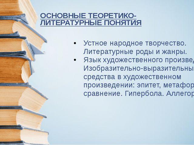 ОСНОВНЫЕ ТЕОРЕТИКО-ЛИТЕРАТУРНЫЕ ПОНЯТИЯ Устное народное творчество. Литератур...