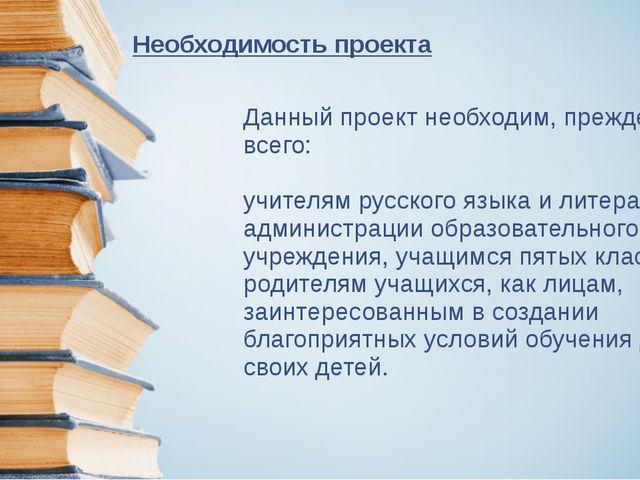 Необходимость проекта Данный проект необходим, прежде всего:  учителям русск...