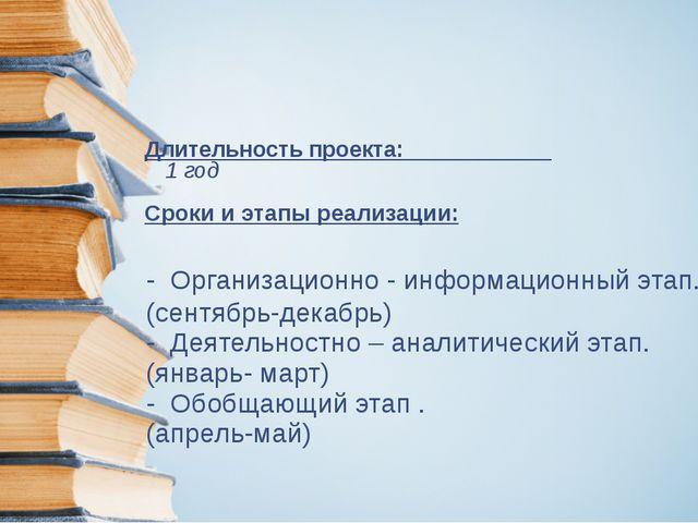 Длительность проекта: 1 год Сроки и этапы реализации: - Организационно...