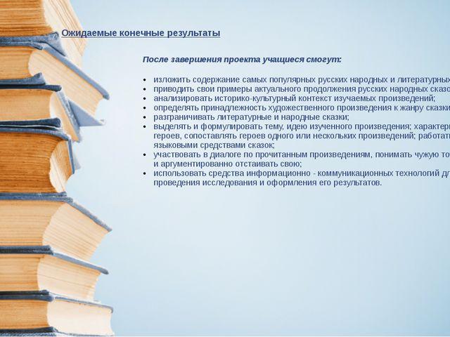 Ожидаемые конечные результаты После завершения проекта учащиеся смогут: изло...