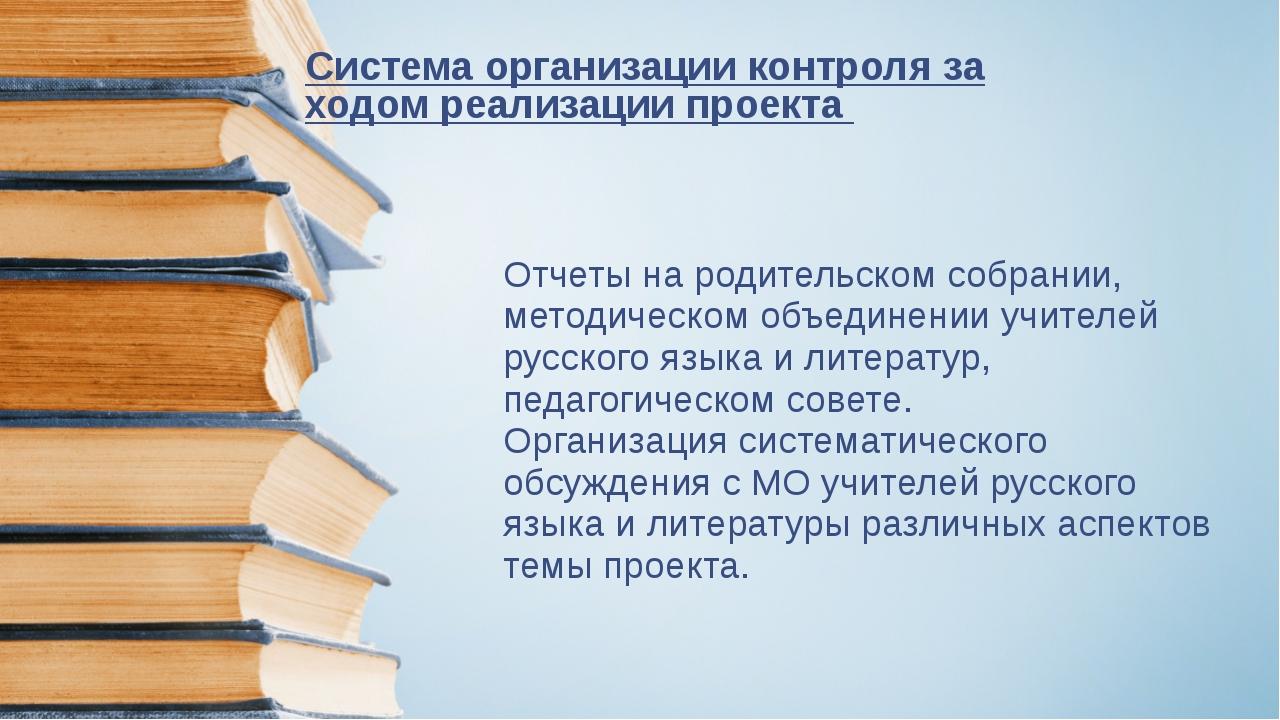 Система организации контроля за ходом реализации проекта Отчеты на родительск...