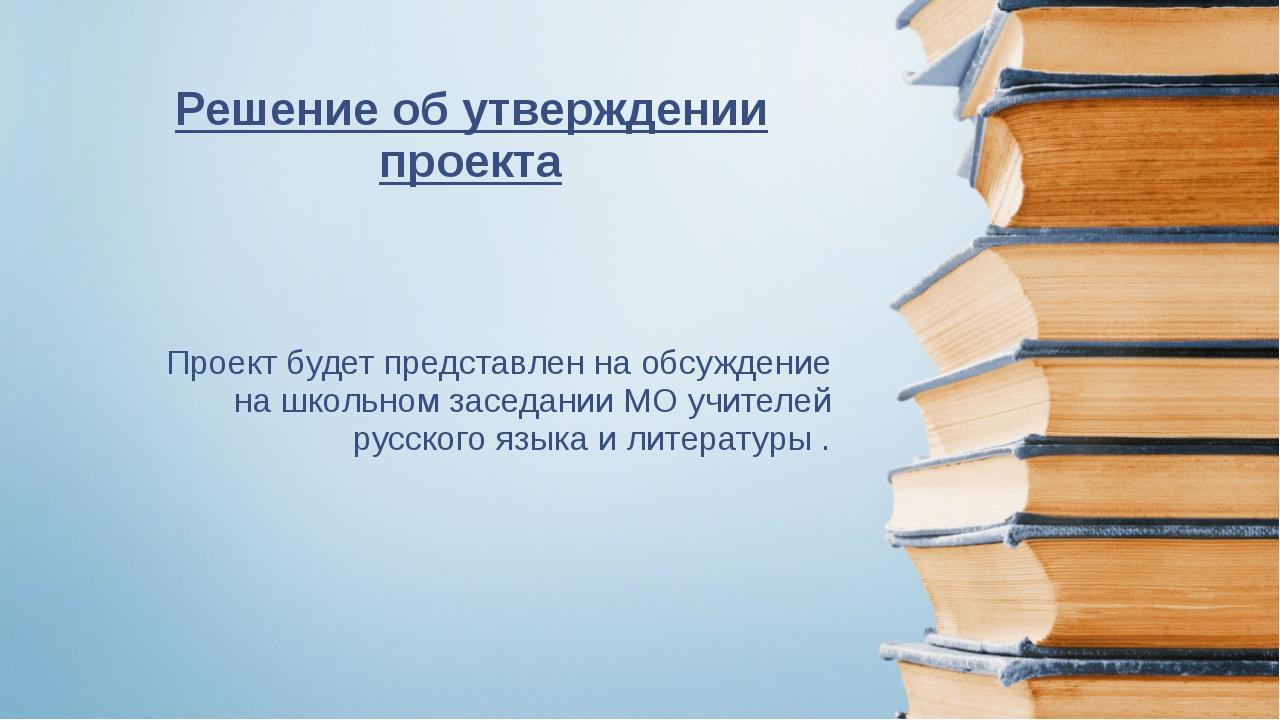 Проект будет представлен на обсуждение на школьном заседании МО учителей русс...