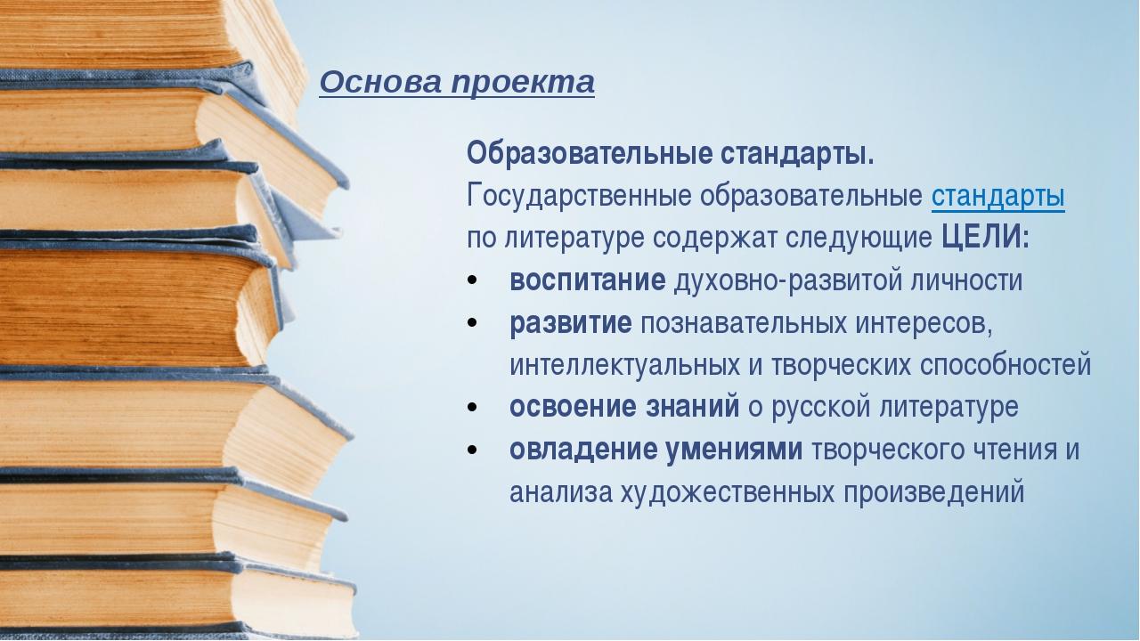 Основа проекта Образовательные стандарты. Государственные образовательные ста...