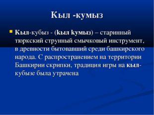 Кыл -кумыз Кыл-кубыз - (kыл kумыз) – старинный тюркский струнный смычковый ин