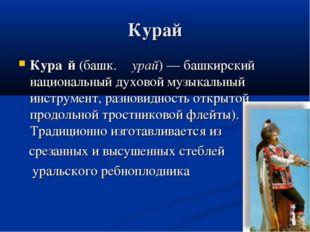 Курай Кура́й(башк. ҡурай) — башкирский национальный духовой музыкальный инст