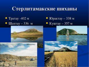 Стерлитамакские шиханы Тратау -402 м Шахтау – 336 м Юрактау – 338 м Куштау –