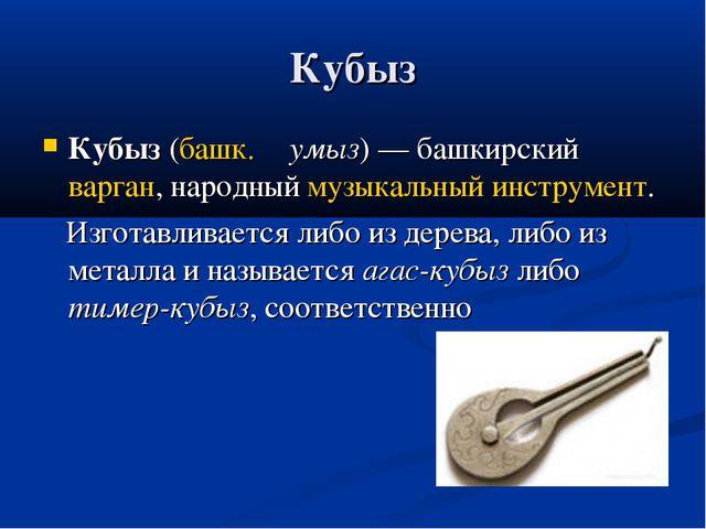 Кубыз Кубыз (башк. ҡумыз) — башкирский варган, народный музыкальный инструмен...