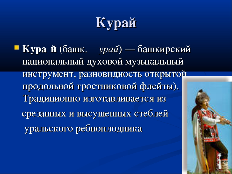 Курай Кура́й(башк. ҡурай) — башкирский национальный духовой музыкальный инст...