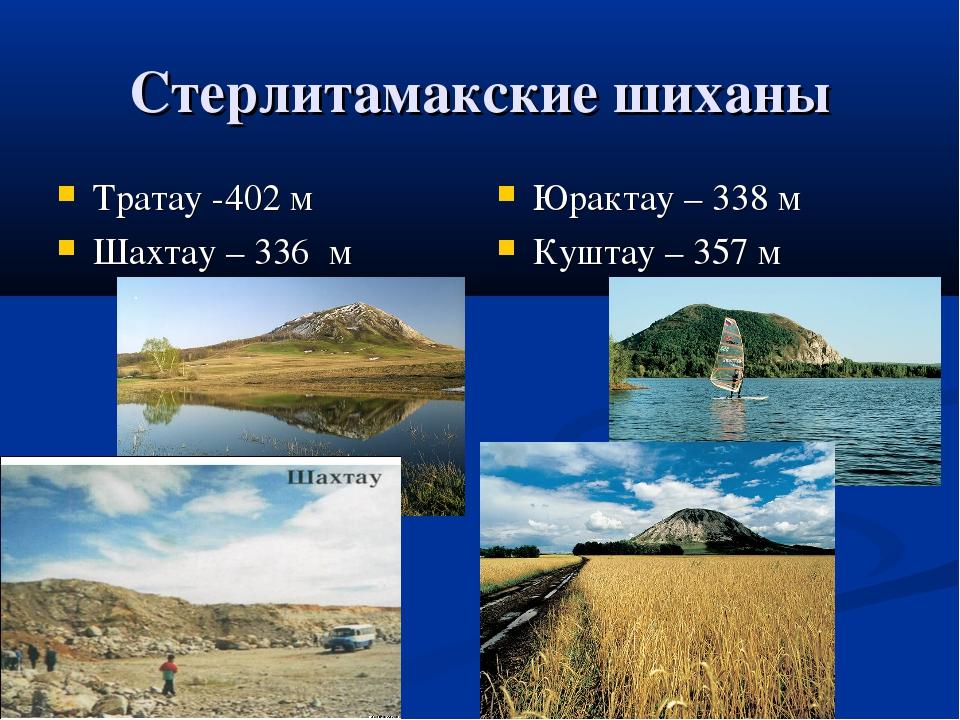 Стерлитамакские шиханы Тратау -402 м Шахтау – 336 м Юрактау – 338 м Куштау –...