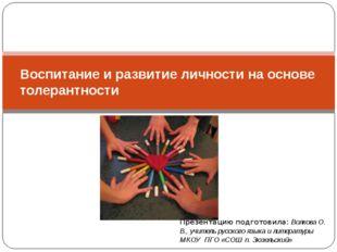 Воспитание и развитие личности на основе толерантности Презентацию подготови