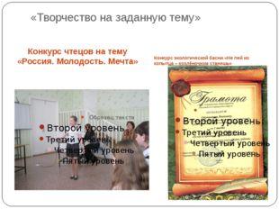 «Творчество на заданную тему» Конкурс чтецов на тему «Россия. Молодость. Мечт