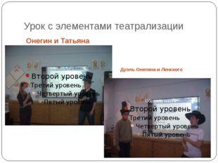 Урок с элементами театрализации Онегин и Татьяна Дуэль Онегина и Ленского