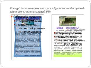 Конкурс экологических листовок «Души вложи бесценный дар в столь ослепительны