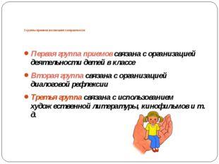 3 группы приемов воспитания толерантности: Первая группа приемов связана с о