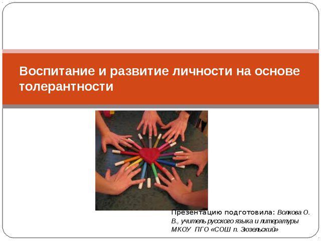 Воспитание и развитие личности на основе толерантности Презентацию подготови...