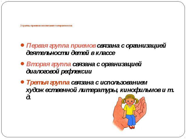 3 группы приемов воспитания толерантности: Первая группа приемов связана с о...
