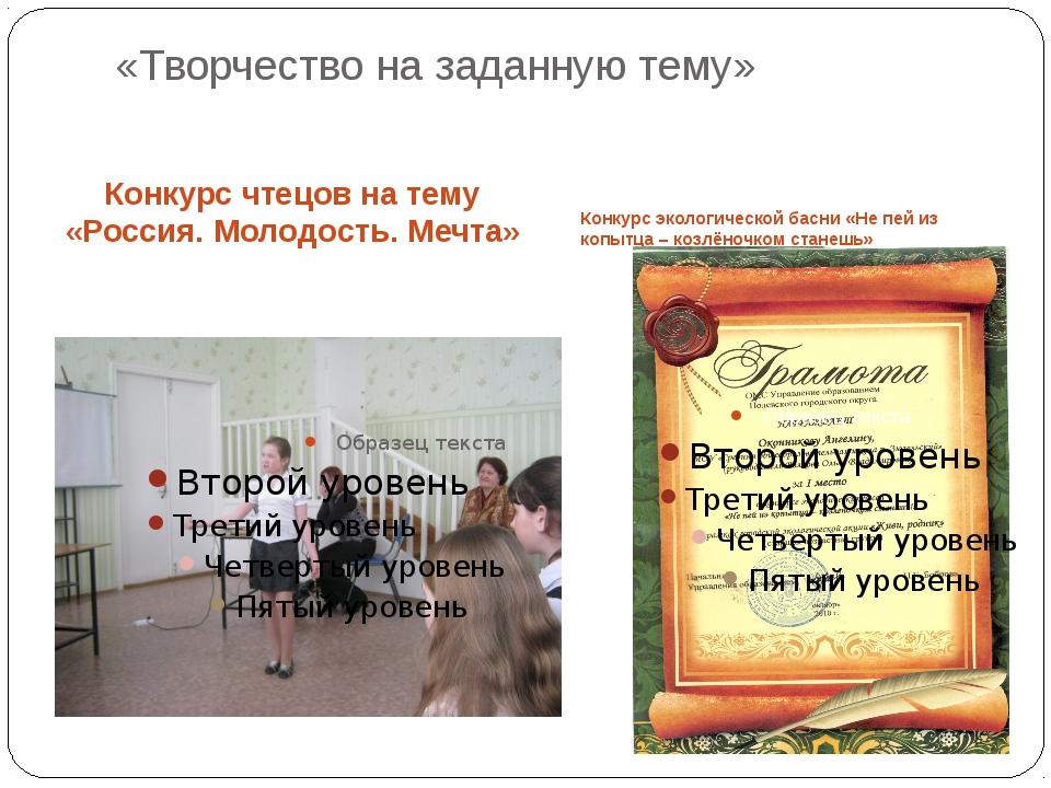 «Творчество на заданную тему» Конкурс чтецов на тему «Россия. Молодость. Мечт...