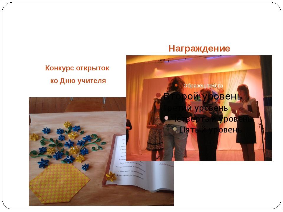 Конкурс открыток ко Дню учителя Награждение