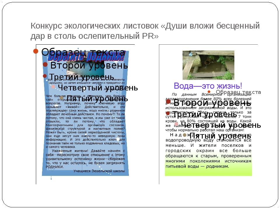 Конкурс экологических листовок «Души вложи бесценный дар в столь ослепительны...