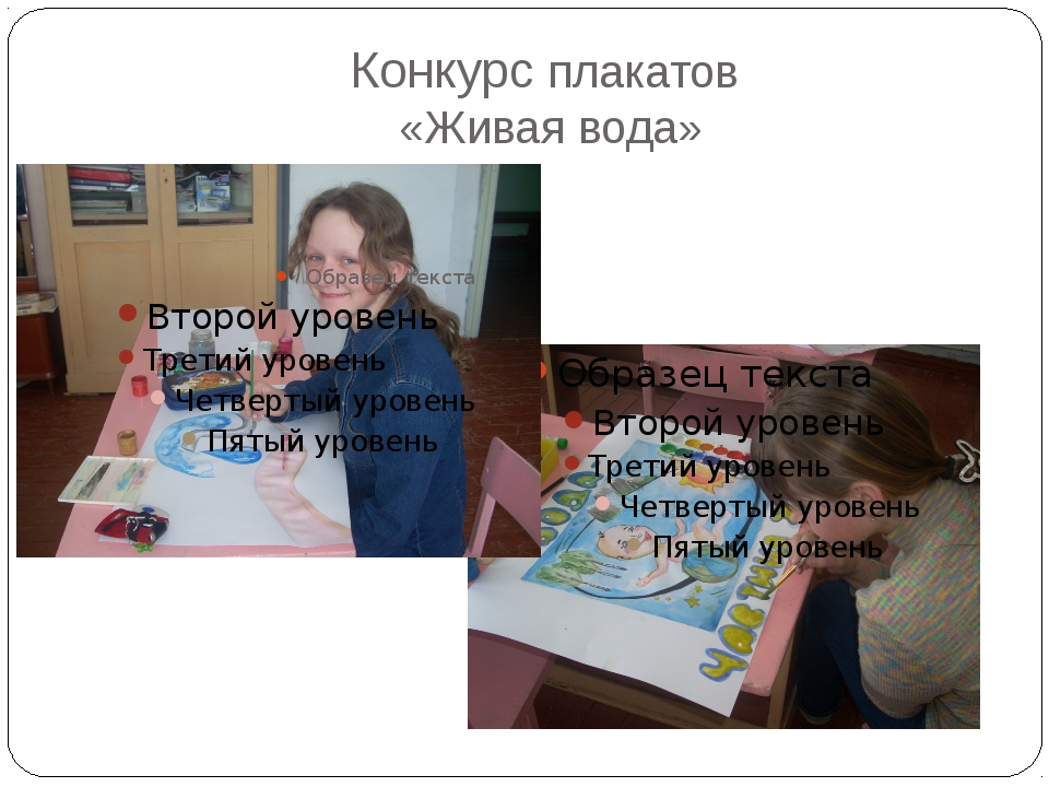 Конкурс плакатов «Живая вода»
